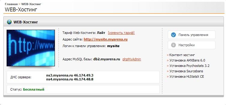 Хостинг myarena ru reg.ru как отвязать домен от хостинга