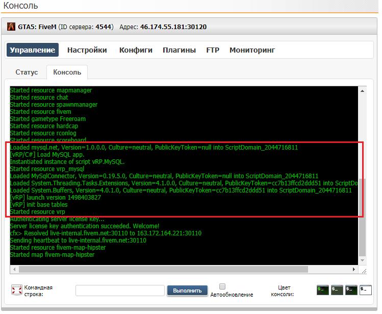 Установка vRP Framework на сервер FiveM — Википедия MyArena ru